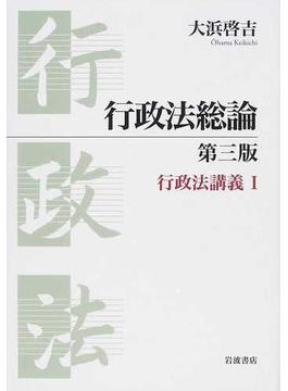 行政法総論 第3版