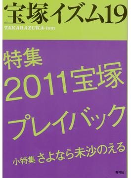 宝塚イズム 19 特集2011宝塚プレイバック