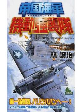 帝国海軍機動強襲隊 書下ろし太平洋戦争シミュレーション 1