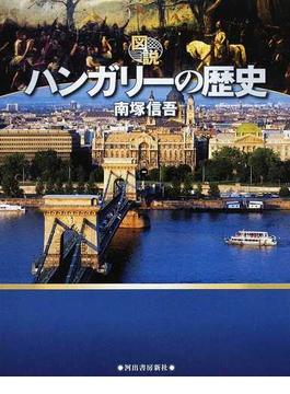 図説ハンガリーの歴史