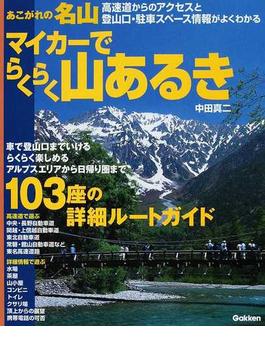 あこがれの名山マイカーでらくらく山あるき 高速道からのアクセスと登山口・駐車スペース情報がよくわかる