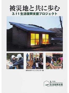 被災地と共に歩む 3.11生活復興支援プロジェクト