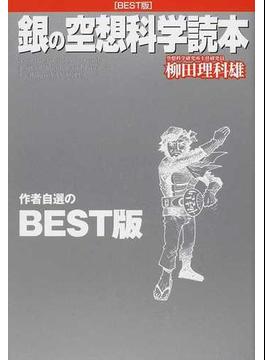 銀の空想科学読本 BEST版