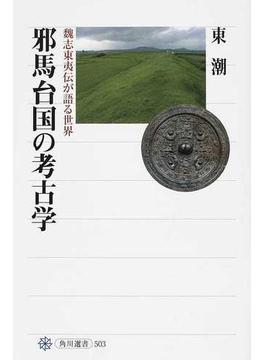 邪馬台国の考古学 魏志東夷伝が語る世界(角川選書)