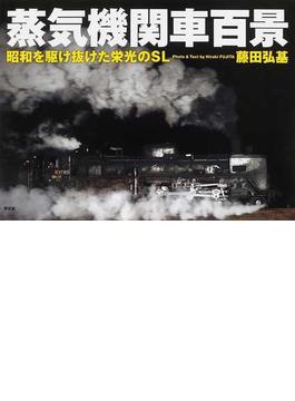 蒸気機関車百景 昭和を駆け抜けた栄光のSL
