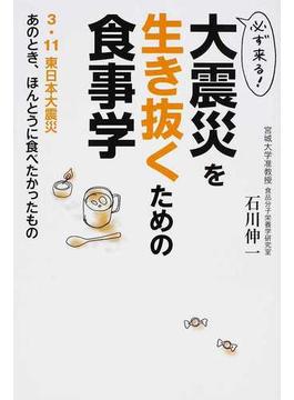 必ず来る!大震災を生き抜くための食事学 3・11東日本大震災あのとき、ほんとうに食べたかったもの