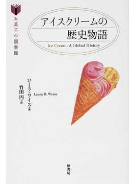 アイスクリームの歴史物語