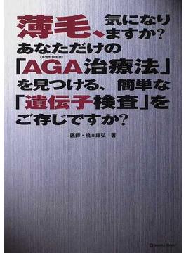薄毛、気になりますか?あなただけの「AGA治療法」を見つける、簡単な「遺伝子検査」をご存じですか?