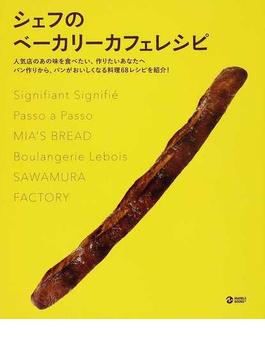 シェフのベーカリーカフェレシピ 人気店のあの味を食べたい、作りたいあなたへ パン作りから、パンがおいしくなる料理68レシピを紹介!