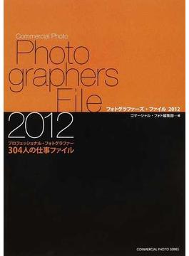 フォトグラファーズ・ファイル 2012 プロフェッショナル・フォトグラファー304人の仕事ファイル(コマーシャル・フォト・シリーズ)