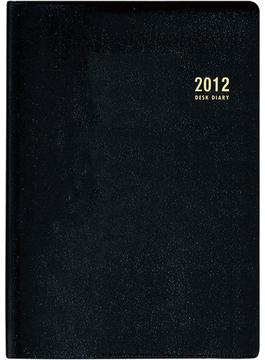 No.913 デスクダイアリー 2012年4月始まり