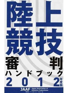 陸上競技審判ハンドブック 2012年度版