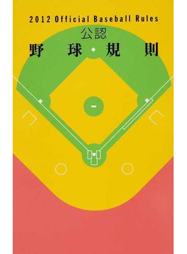 公認野球規則 2012