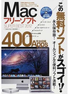 MacフリーソフトSUPER BEST 2012 この無料ソフトがスゴイ!