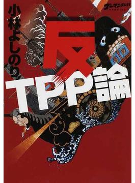 ゴーマニズム宣言SPECIAL反TPP論