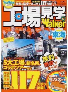 工場見学Walker東海 保存版!東海エリアの工場見学スポット全117(ウォーカームック)