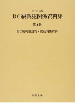 BC級戦犯関係資料集 編集復刻版 第4巻 BC級戦犯裁判・釈放関係資料
