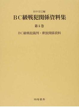 BC級戦犯関係資料集 編集復刻版 第5巻 BC級戦犯裁判・釈放関係資料