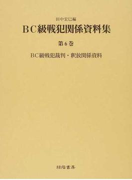 BC級戦犯関係資料集 編集復刻版 第6巻 BC級戦犯裁判・釈放関係資料