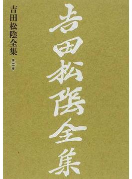 吉田松陰全集 新装版 第2巻
