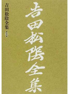 吉田松陰全集 新装版 第3巻