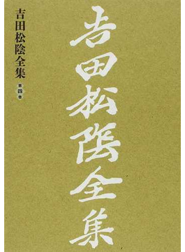吉田松陰全集 新装版 第4巻