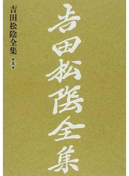 吉田松陰全集 新装版 第5巻