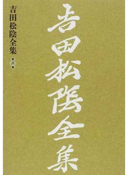 吉田松陰全集 新装版 第8巻