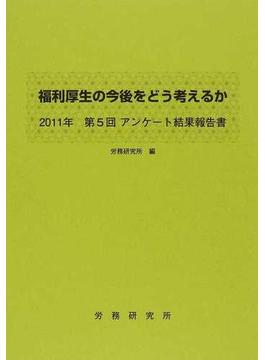 福利厚生の今後をどう考えるか アンケート結果報告書 第5回(2011年)