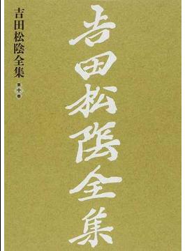 吉田松陰全集 新装版 第10巻