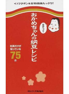おかめちゃんの栄養たっぷり納豆レシピ 社員だけが知っている75品 イソフラボン&食物繊維たっぷり!