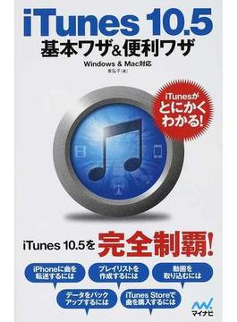 iTunes 10.5基本ワザ&便利ワザ