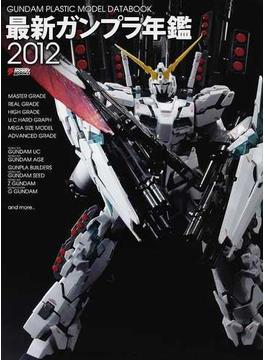 最新ガンプラ年鑑 2012