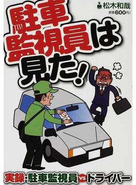 駐車監視員は見た! 実録・駐車監視員VSドライバー