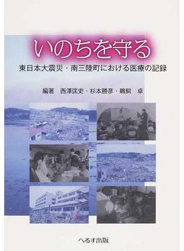 いのちを守る 東日本大震災・南三陸町における医療の記録