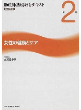 助産師基礎教育テキスト 2012年版 第2巻 女性の健康とケア
