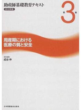 助産師基礎教育テキスト 2012年版 第3巻 周産期における医療の質と安全