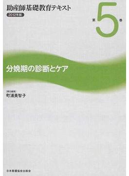 助産師基礎教育テキスト 2012年版 第5巻 分娩期の診断とケア