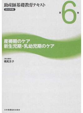 助産師基礎教育テキスト 2012年版 第6巻 産褥期のケア/新生児期・乳幼児期のケア