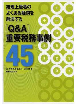 経理上級者のよくある疑問を解決する〈Q&A〉重要税務事例45