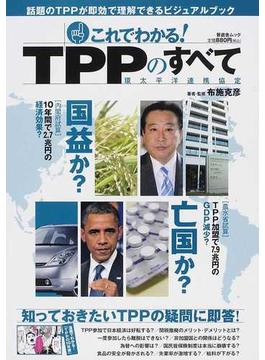 これでわかる!TPPのすべて 環太平洋連携協定 話題のTPPが即効で理解できるビジュアルブック