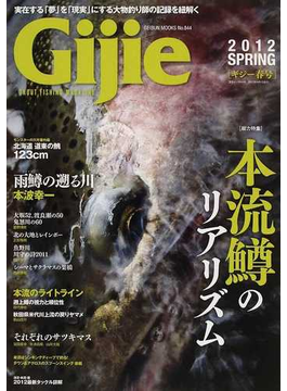 Gijie TROUT FISHING MAGAZINE 2012SPRING 〈総力特集〉本流鱒のリアリズム(GEIBUN MOOKS)