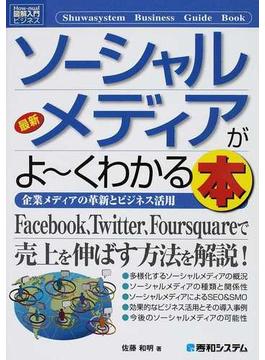 最新ソーシャルメディアがよ〜くわかる本 企業メディアの革新とビジネス活用