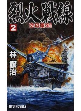 烈火戦線 2 空母激突!