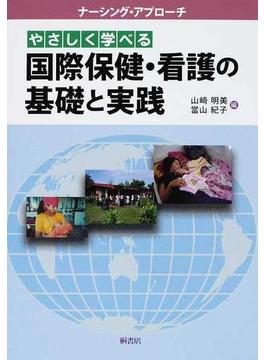やさしく学べる国際保健・看護の基礎と実践