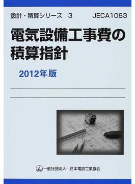 電気設備工事費の積算指針 2012年版