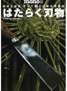 はたらく刃物 素材と道具、そして職人仕事の博物誌