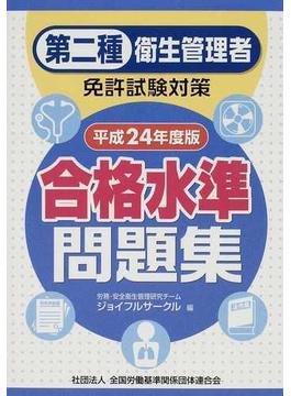 第二種衛生管理者免許試験対策合格水準問題集 平成24年度版