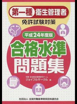 第一種衛生管理者免許試験対策合格水準問題集 平成24年度版