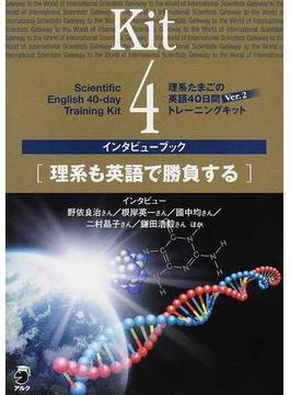 理系たまごの英語40日間トレーニングキット Ver.2 Kit4 インタビューブック
